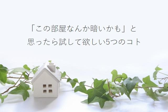 人気の家相占い|開運と厄除け方法