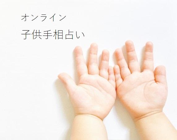 メール子供手相占い【0歳~10歳】