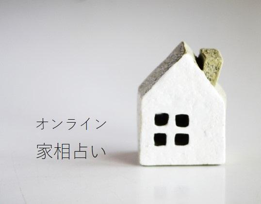 メール家相占い【風水鑑定で最強開運】