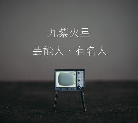 九紫火星の人気芸能人・有名人まとめ