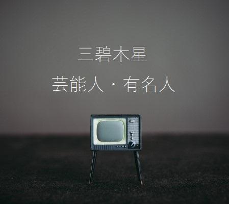 三碧木星の人気芸能人・有名人まとめ