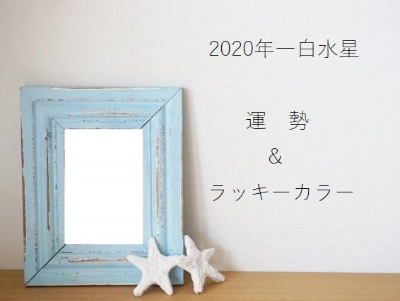 2020年一白水星の運勢ラッキーカラー