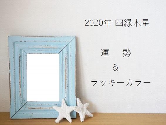 2020年四緑木星の運勢ラッキーカラー