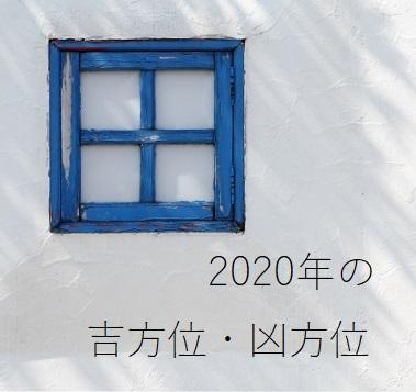 2020年の吉方位と凶方位