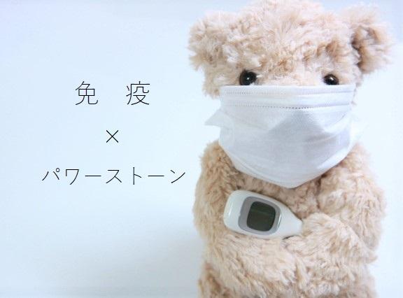 免疫力を高めるパワーストーン