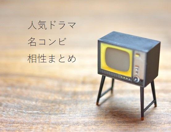 人気ドラマ共演者相性