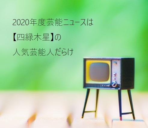2020年度芸能ニュース人気芸能人・有名人まとめ