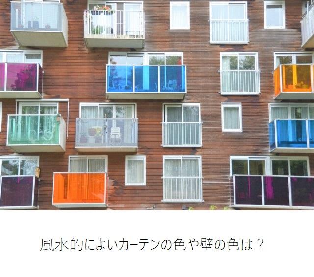 風水・家相的におすすめのカーテンや壁の色