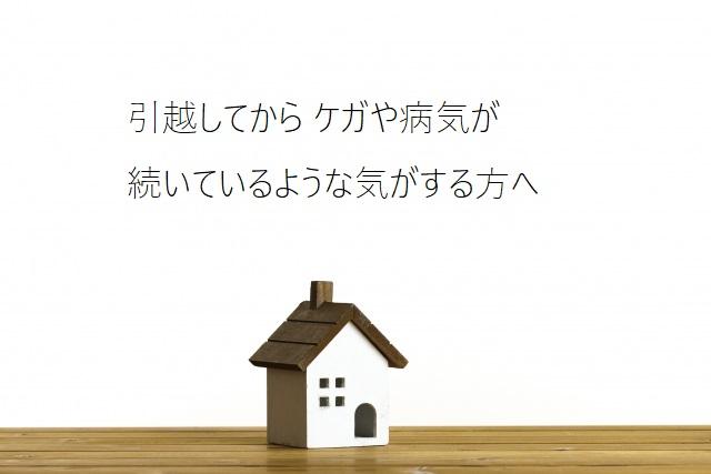引越しこそ風水の家相鑑定