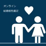 人気メール結婚相性鑑定