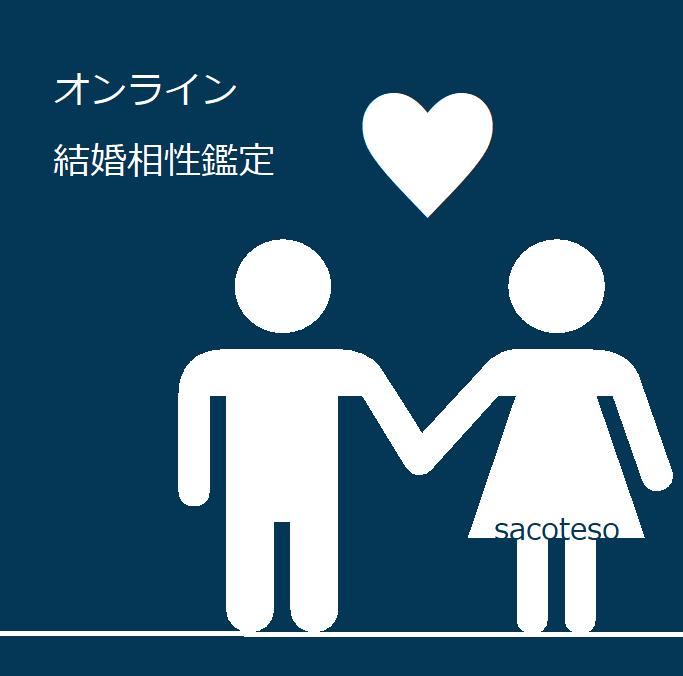 オンライン【結婚相性鑑定】ご結婚相手様との相性診断