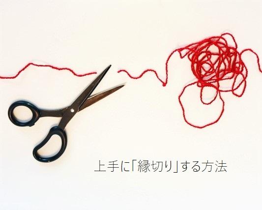 【風水】縁切りするためのよい色・方位・アイテム
