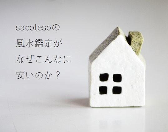 安いおすすめ風水鑑定sacoteso