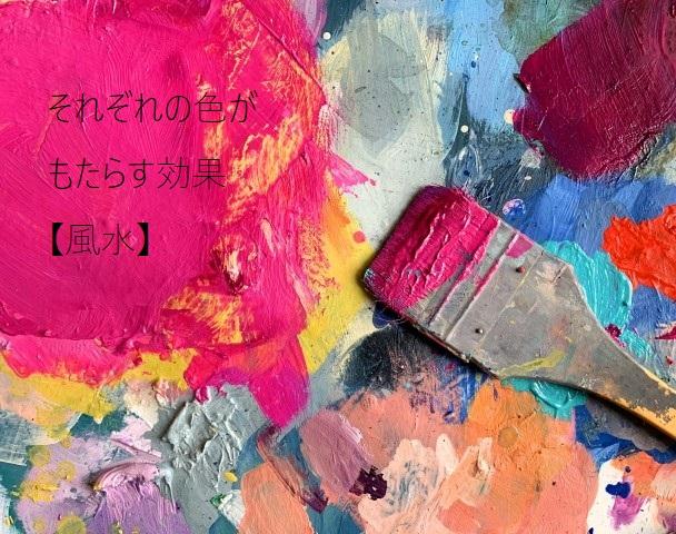 【簡単風水】それぞれの色がもたらす運気と効果