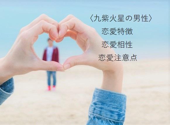 九紫火星男性の恋愛結婚特徴・相性
