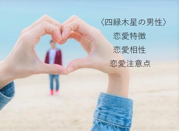 四緑木星の男性の恋愛特徴・相性まとめ