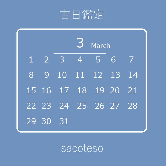 【オンライン〈吉日〉鑑定】生年月日と方位から最上吉日鑑定