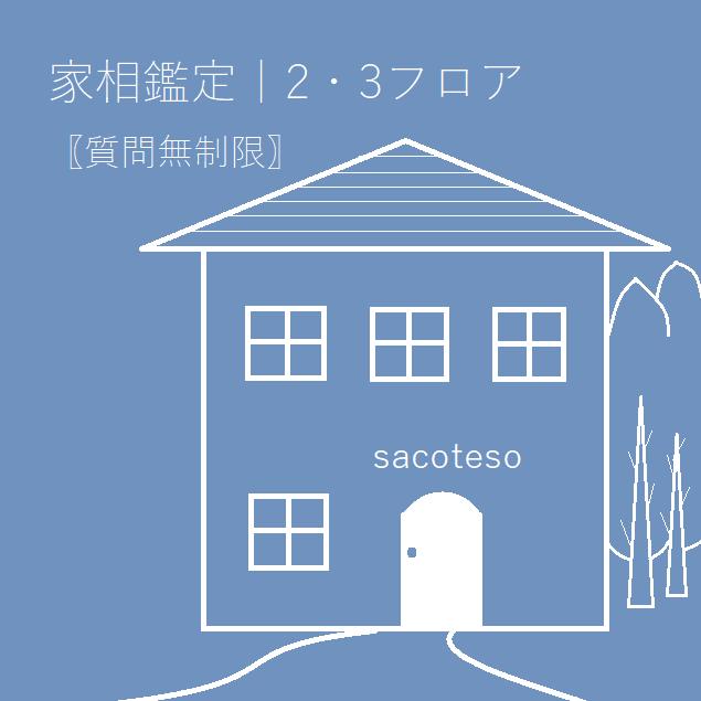 オンライン家相・風水鑑定【2~3フロア】質問〈無制限〉