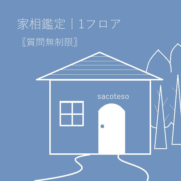オンライン家相鑑定【1フロア】質問〈無制限〉